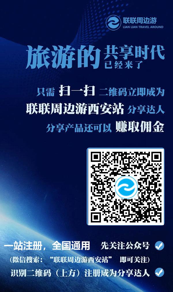 联联周边游杭州站怎么加入?怎么注册达人赚佣金?